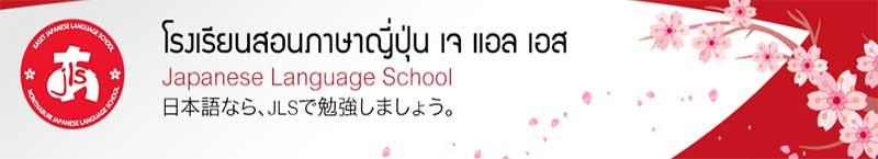 โรงเรียนสอนภาษาญี่ปุ่น-เจ-แอล-เอส
