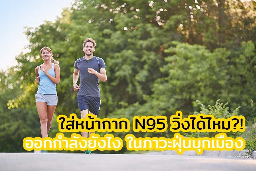 Photo of ใส่หน้ากาก N95 วิ่งได้ไหม เพิ่มความฟิตจริงเหรอ?!