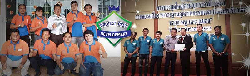 projectpest