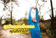 Photo of 7 ข้อดีของการออกกำลังกายในผู้สูงอายุ
