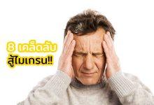 Photo of บรรเทาอาการปวดหัวไมเกรน แบบฉบับการรักษาด้วยตัวเอง