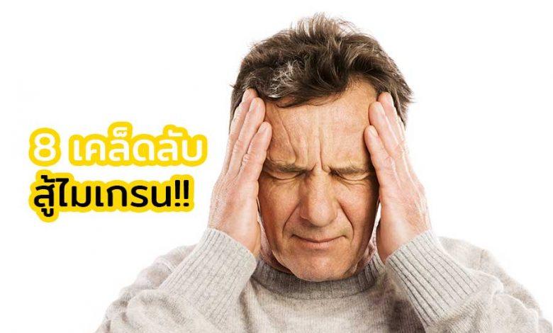 รักษาอาการปวดหัวไมเกรนด้วยตัวเอง