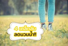 Photo of 4 วิธี ลดอาการบวมน้ำที่สาว ๆ ควรรู้