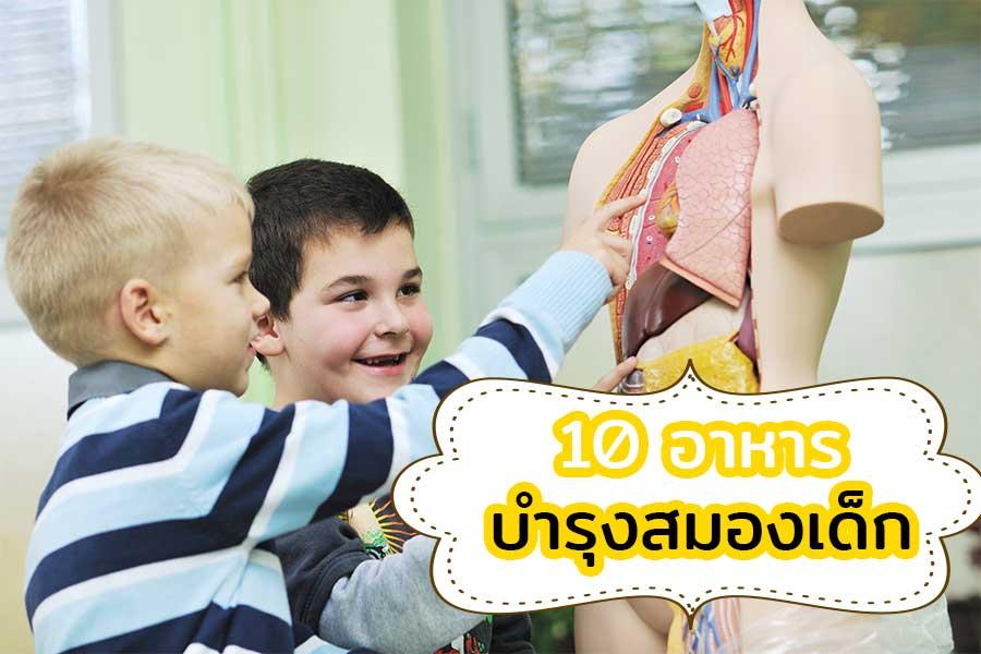Photo of อาหารบำรุงสมอง ที่เด็ก ๆ ควรรับประทาน